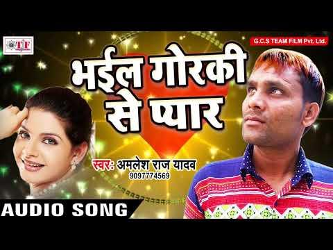 भईल  गोरकी से प्यार | Amlesh Raj Yadav | Bhail Goraki Se Pyar | Bhojpuri Hit Song 2018 | TEAM FILM