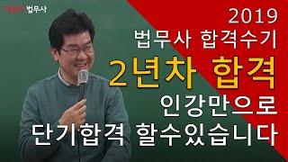 [박문각 서울법학원] l 인강만으로 2년차 합격!ㅣ장광…