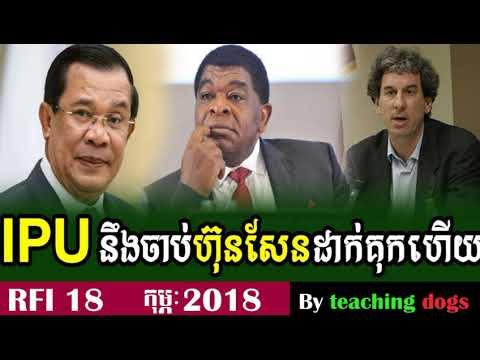 Cambodia News 2018   RFI Khmer Radio 2018   Cambodia Hot News   Afternoon, On Sun 18 February 2018