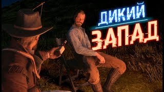 ДИКИЙ ЗАПАД 🔫   RED DEAD REDEMPT ON 2