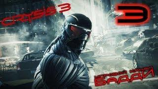 Поиграем Crysis 3 - Серия 3 [Верхом на цистерне]