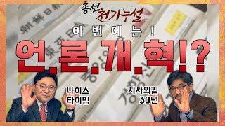 [김종배의 시선집중][총선 천기누설 4탄] 총선결과가 불러올 언론개혁