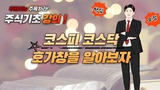 주식 왕초보 영상(코스피/코스닥/호가창)