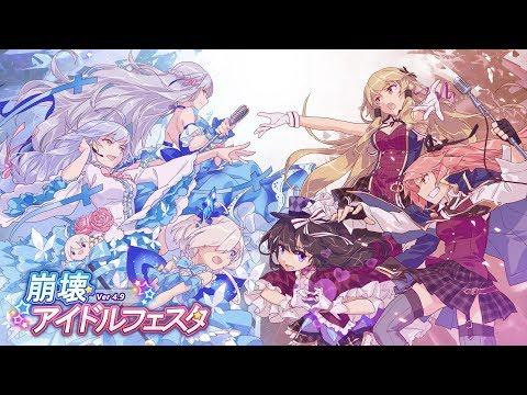 崩壊学園公式PV「アイドルフェスタ」 Ver.4.9