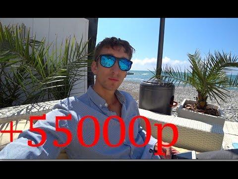 +55000р ОБНАЛ ДЕНЕГ !!! СЕРЕЖА РАССКАЗЫВАЕТ !!!Заработок в Интернете !