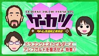 【ゲーカツ】Switch版『DQビルダーズ』で遊びの幅がさらに広がる!#30