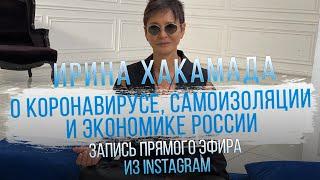 Ирина Хакамада про коронавирус, самоизоляцию и будущее экономики