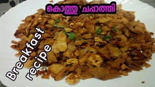 കൊത്തു ചപ്പാത്തി //Easy breakfast recipe//Vavas kitchen world