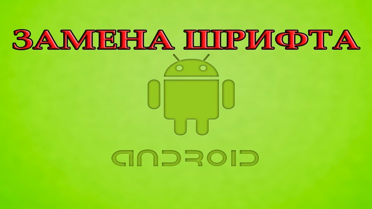 программа для изменения андроид