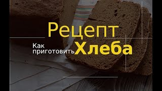 Рецепты Хлеб рецепт хлеба в хлебопечке