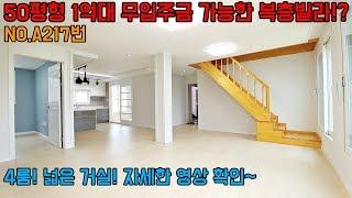 NOA217번1억대 무입주 복층 운동장만한 거실 방4개…