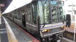 JR神戸線223系2000番台新快速三ノ宮駅発車