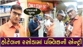 હોટેલના રસોડામાં Public Entry પર Kitchenનું Reality Check ॥ Sandesh News TV