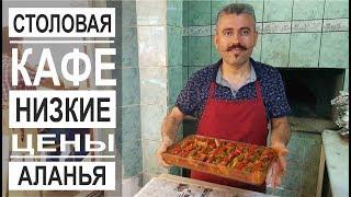 Турция: Турецкие блюда дешево и вкусно. Кафе в центре Аланьи. Обед за 5$