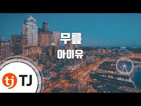 [TJ노래방 / 멜로디제거] 무릎 - 아이유 ( Knees - IU) / TJ Karaoke