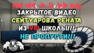 Закрытое видео Сейтуарова Рената из Вип Школы!!! Не пропусти!!