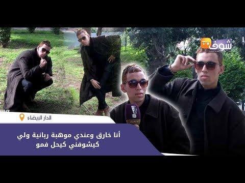 """أغرب تصريح على الإطلاق: شاب مغربي تايق فراسو بزاف:""""أنا خارق وعندي موهبة ربانية ولي كيشوفني كيحل فمو"""""""
