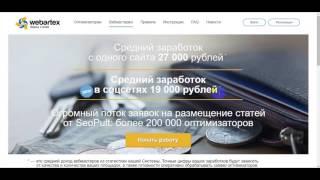 Как заработать в интернете с помощью вашей страницы ВКонтакте(Ссылка на бесплатный вебинар по SEO-оптимизации http://goo.gl/QelH9O Ссылка на ресурс по заработку в интернете https://goo.g..., 2016-04-15T05:39:01.000Z)