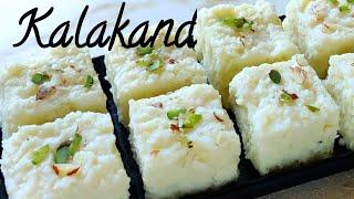Kalakand | केवल दूध से बनाएं दानेदार कलाकंद | मलाई बर्फी | Milk cake recipe