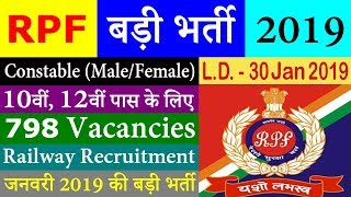 RPF Recruitment 2019 Constable SI (Male & Female) Upcoming Notification Exam Date Apply Online