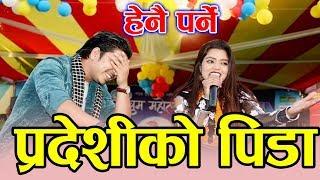 Nnepali Lok Dohori Song 2076/2020 'PRADESHIKO PIDA' Shanti Shree Pariyar
