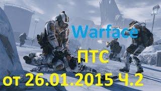 Warface: ПТС от 26.01.2015 Часть 2