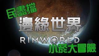 [1]「民盡擋」《邊緣世界》(RimWorld) 小菸的大冒險