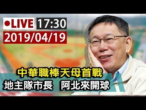 【完整公開】LIVE 中華職棒天母首戰 地主隊市長 柯文哲來開球