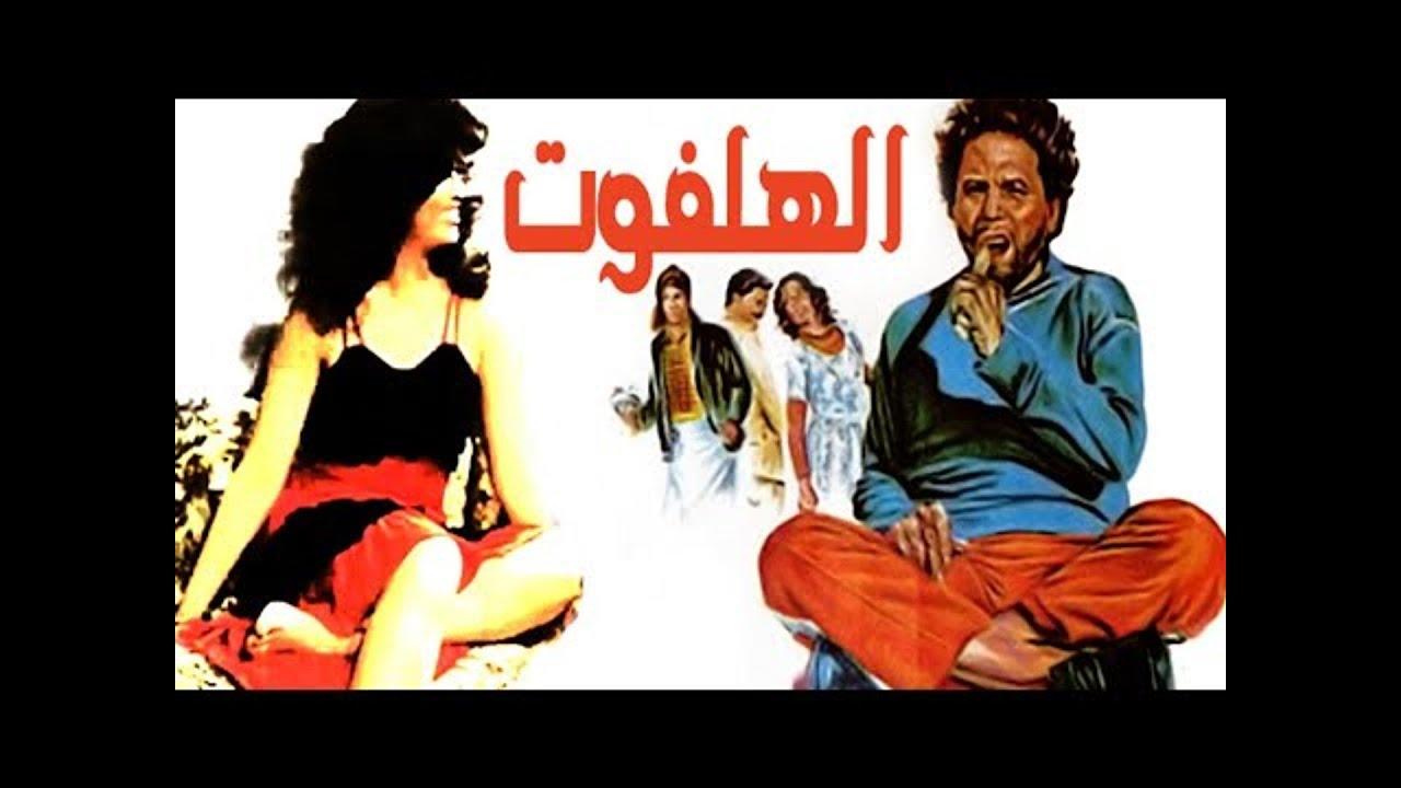 HD فيلم عادل امام الهلفوت كامل film adel imam