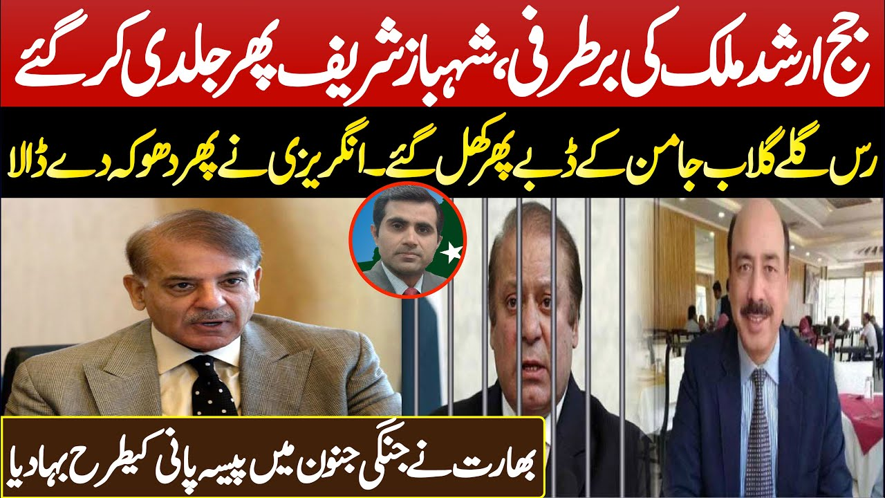 Big News About Nawaz Sharif Case & Judge Arshad Malik || Complete Details by Imran Waseem