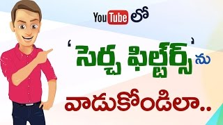 How to use search filters to find more on YouTube tricks | in Telugu by Saikrishna