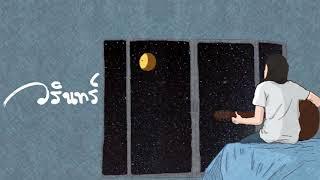 อีกฟากหนึ่งของพระจันทร์-Moony cover by WARIN
