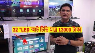 "Buy LED & Smart Tv । 32 ""Smart TV only 13.000Tk 😱 FUSION LED TV 📺 Unboxing 32"" LED Smart TV🔥🔥"