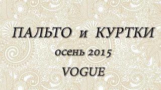 видео Модный стильный образ осень-зима 2015-2016. Выбираем варианты с фото