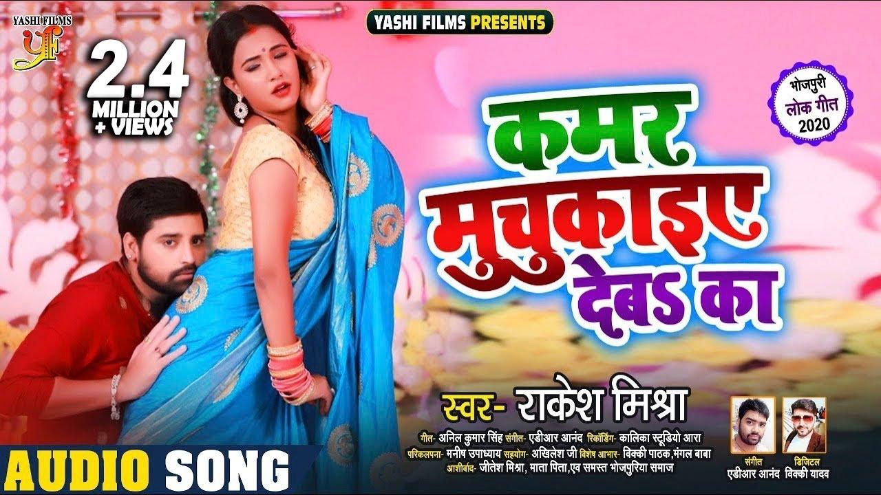 कमर मुचुकाइए देब का | Rakesh Mishra का यह गाना मार्केट में धूम मचा दिया | Bhojpuri Romantic Songs