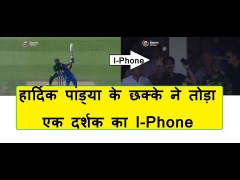 India Vs Pakistan || Hardik Pandya के Six ने तोड़ा एक दर्शक का I-Phone ||
