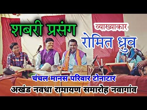 नवधा रामायण चंचल मानस परिवार टोनाटार बलौदा बाजार भाटापारा /Ramayana Chanchal Manas Pariwar Tonatar