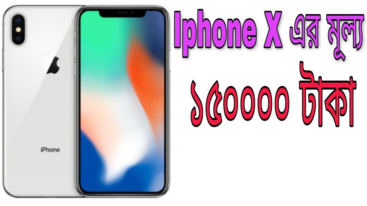 Iphone 10 price in bangladesh