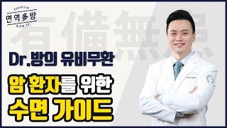[암 환자 필수시청] 수면장애를 겪고 있으신가요?