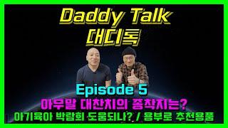 Daddy Talk EP 05 과연 아기 육아 박람회는…