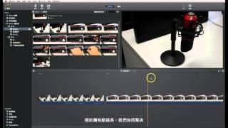iMovie 影片剪接入門教學影片
