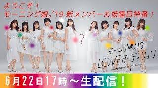 ようこそ!モーニング娘。'19 新メンバーお披露目特番!