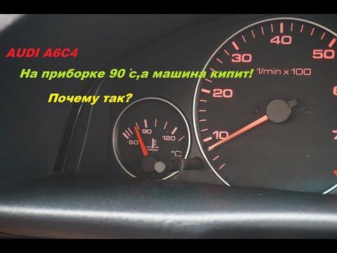 проблема- температура на приборке а6с4  #ауди