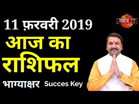 Aaj Ka Rashifal । 11 February 2019 । आज का राशिफल । Daily Rashifal । Dainik Rashifal today horoscope