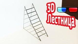 Как нарисовать 3D рисунок на бумаге ✎ Оптическая иллюзия своими руками