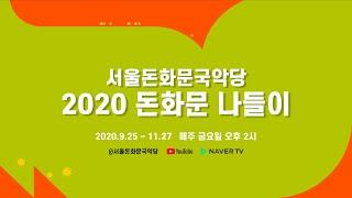 [2020 돈화문 나들이] 이태원