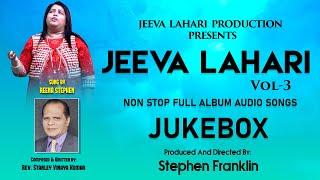 || Jeeva Lahari vol 3 || JUKE BOX - Audio || Reena Stephen || Kannada Christian Devotional songs||