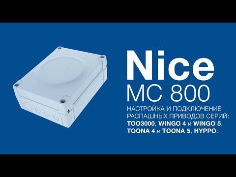 Nice TOO3000, WG4000, WG5000, TO4016P, TO5016P, HY7005. Подключение, настройка и программирование.