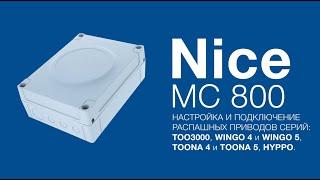 nice TOO3000, WG4000, WG5000, TO4016P, TO5016P, HY7005. Подключение, настройка и программирование