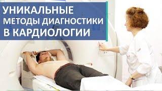 🧡 Как работает одно из самых современных отделений кардиологии в Москве. Кардиология в Москве. 12+